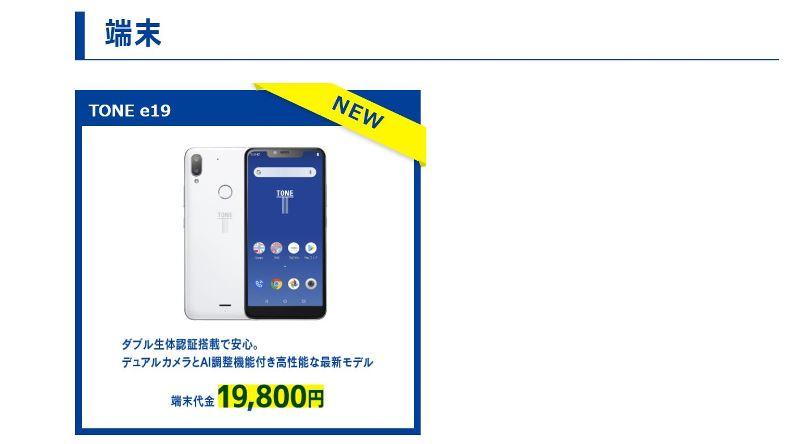 トーンモバイルでは2019年4月現在最新機種TONE e19しか選択できない(TONE m17は販売終了)