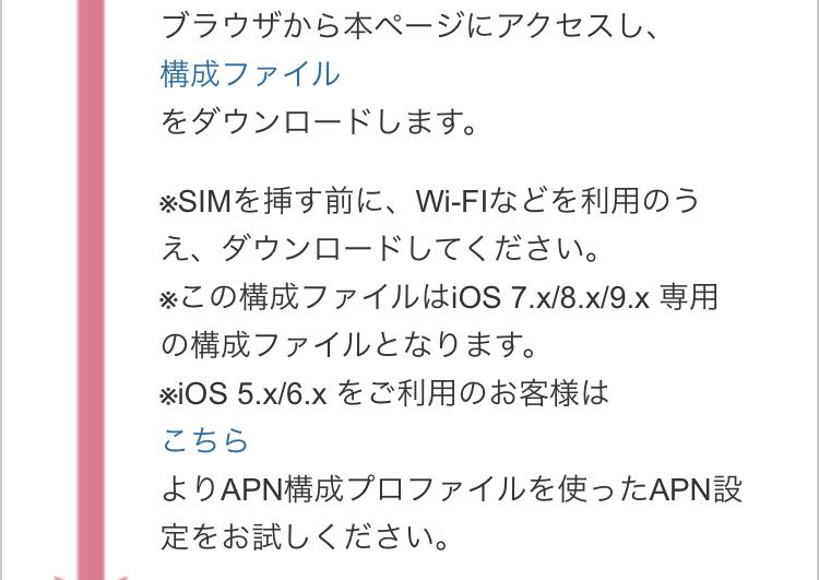 ➃トーンモバイルの公式サイトからiOS用のAPNプロファイルをダウンロード