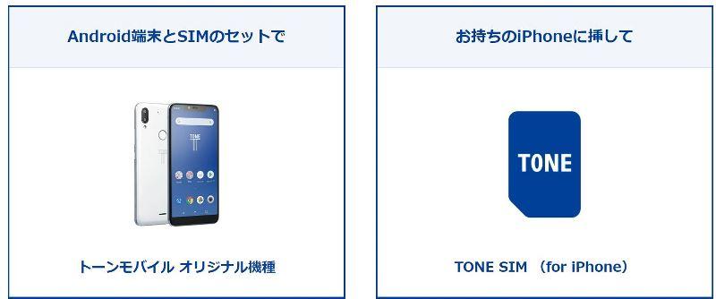 トーンモバイルには「端末セット購入」以外にも「iPhone用SIMのみの契約」もできる!