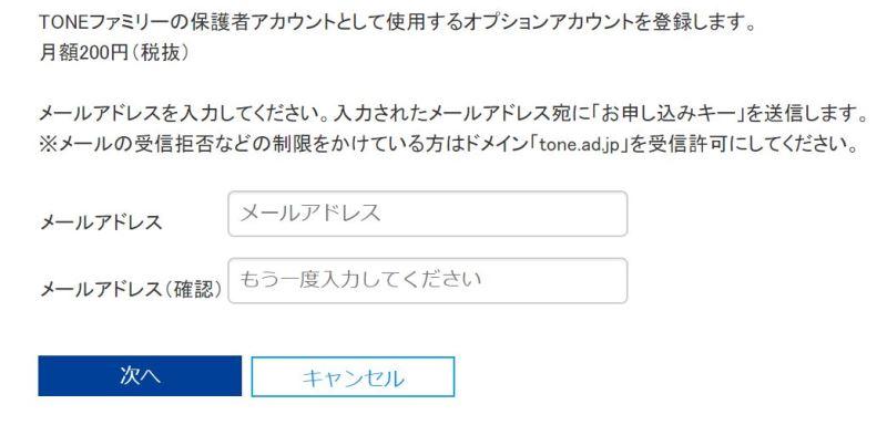 ➂保護者側のTONEアカウント作成の為にメールアドレスとお申込みキーを入力する