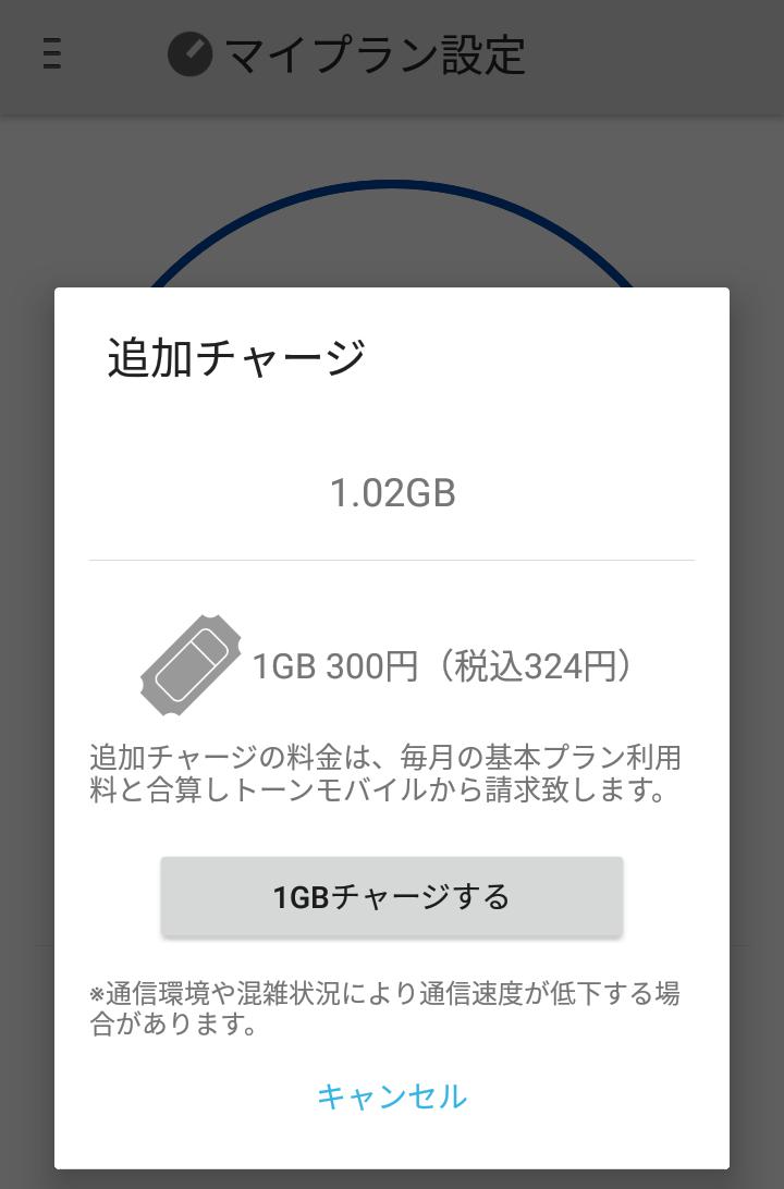 追加チャージは1GB毎に300円(税抜)