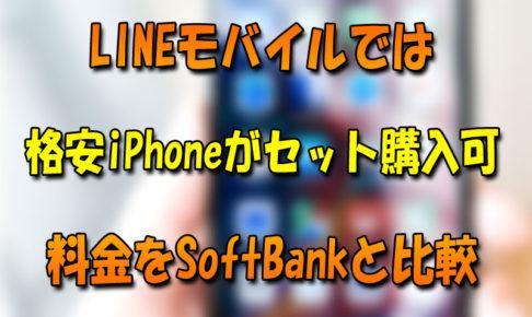 LINEモバイルでは格安iPhoneをセット購入可能♪ソフトバンクと料金比較