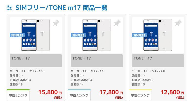 イオシスで販売されているSIMフリー版のTONE m17の相場は1万円台