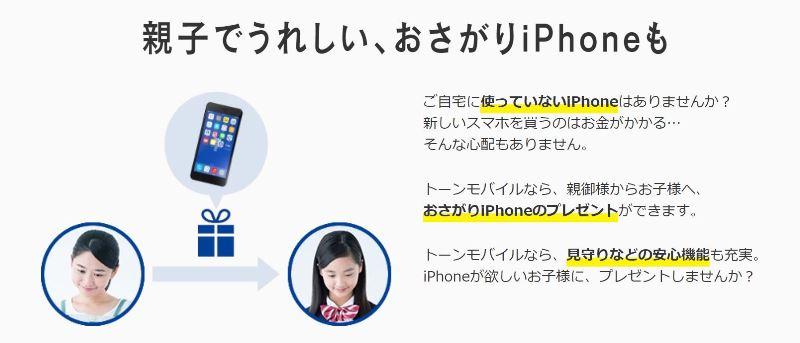 TONE SIMでお下がりiPhoneを月額1500円で見守りスマホにリユースする事ができる