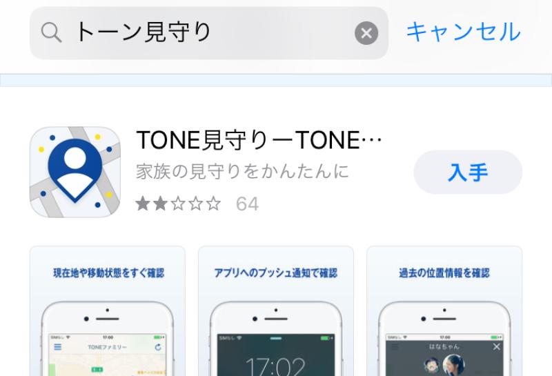 AppStoreから「TONE見守り」アプリを探してインストール