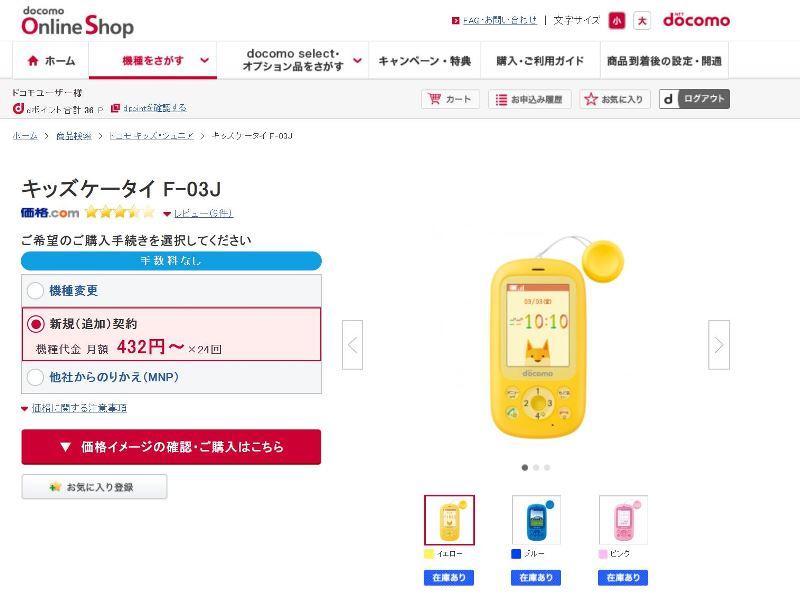 ドコモオンラインショップでキッズケータイF-03Jを購入する画面