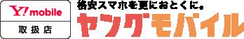 ヤングモバイルのロゴ_ワイモバイルの代理店であることが分かる