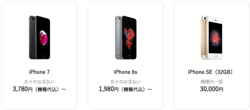 2019.8時点でのワイモバイル取扱いiphoneモデル