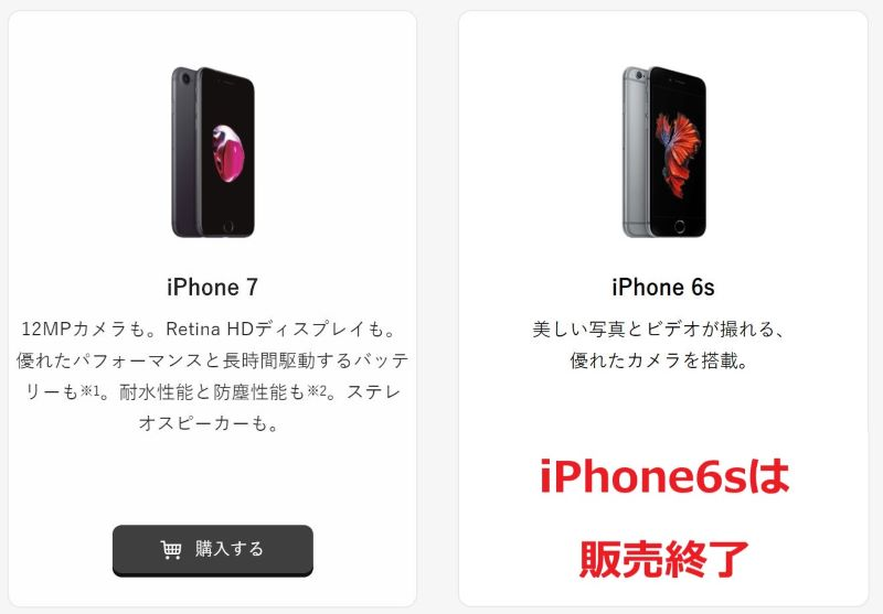 2020年6月現在でワイモバイルで販売されているiPhoneモデルは「iPhone7」の1機種のみ(iPhone6sは販売終了)