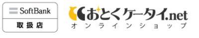 ソフトバンクの正規代理店「おとくケータイ.net」