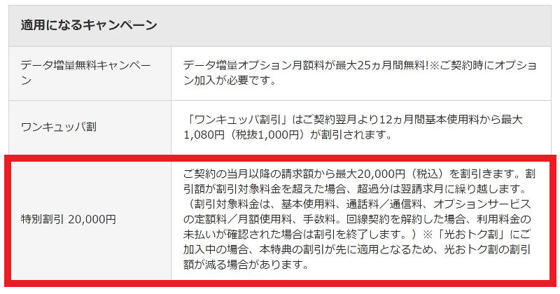ワイモバイルでiPhone7購入時に特別割引で2万円引が適用されている