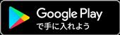 GooglePlayからDLボタン