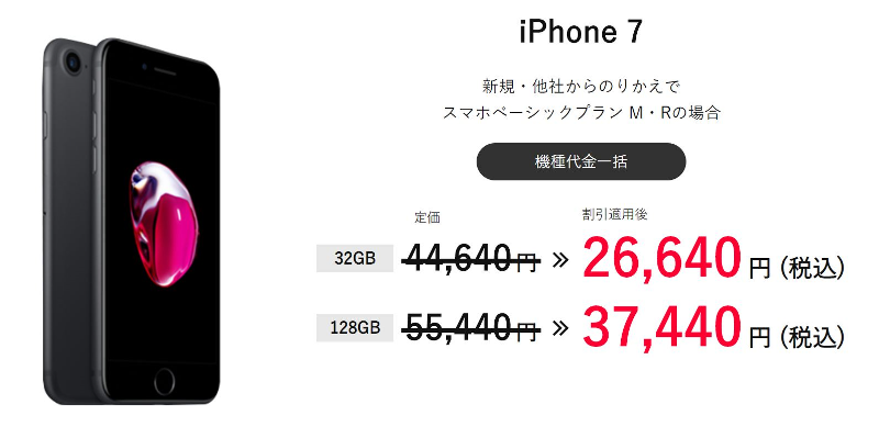 iPhone7の割引一覧