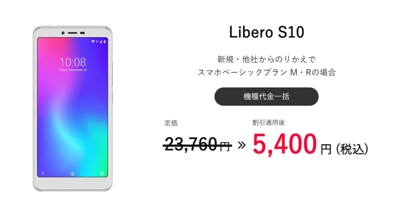 Libero S10の割引一覧