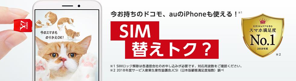 SIM単体契約特別割引