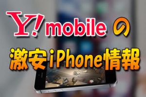 ワイモバイルの激安iphone情報