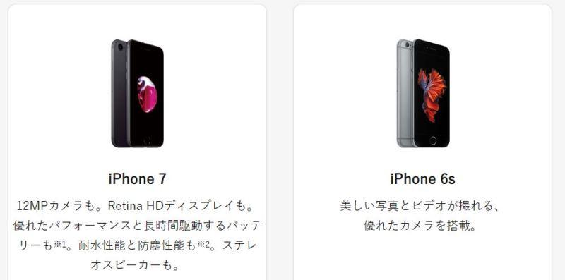 2019冬時点でワイモバイルで取り扱っているiPhoneモデルは「iPhone7」と「iPhone6s」の2機種