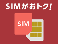 Yahooモバイル_SIMカードご契約特典_バナー