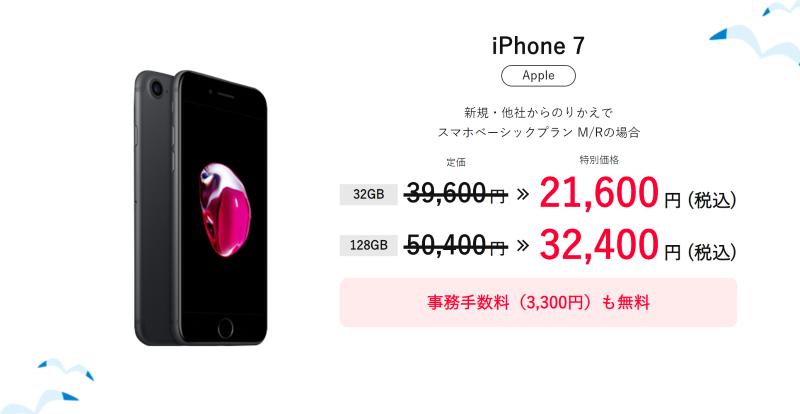 ワイモバイルのサマーセールでiPhone7の32GBと128GBが大幅割引対象に(~2020年8月31日まで期間限定)