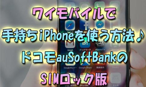 ワイモバイルで手持ちiPhoneを使う方法♪ドコモauSoftBankのSIMロック版