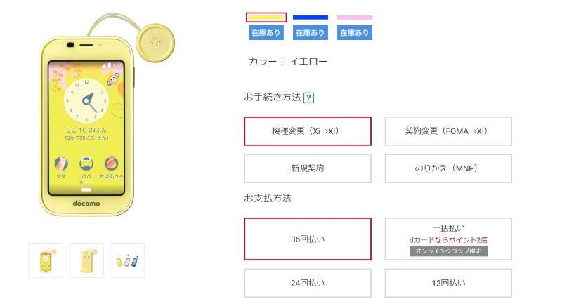 ドコモのオンラインショップで「キッズケータイ SH-03M」購入可能案&在庫の確認もできる