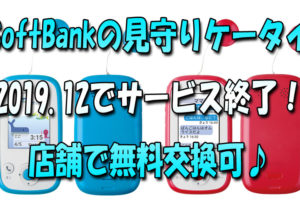 ソフトバンクのみまもりケータイが2019年12月2日でサービス終了!店舗で無料交換可能なキャンペーン有!
