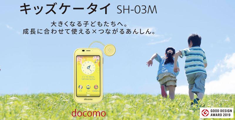 キッズケータイ「SH-03M」Goodデザイン賞2019を受賞