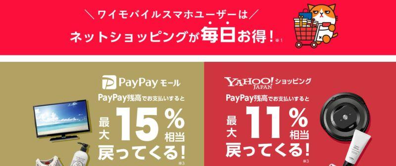 ワイモバイル&ソフトバンクユーザーはPayPayモールで最大15%、Yahooショッピングで最大11%還元でネットショッピングが可能♪