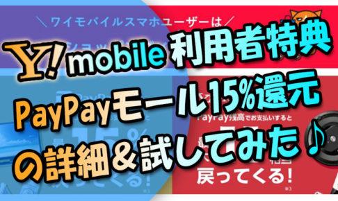 ワイモバイル&ソフバン利用者特典「PayPayモール最大15%還元」が凄かった