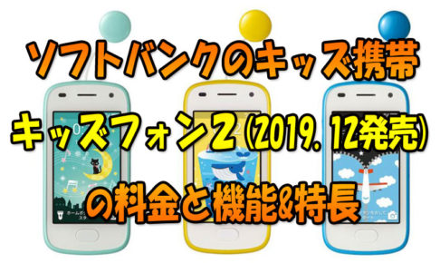ソフトバンクのキッズ携帯『キッズフォン2(2019年12月発売)』料金と機能&特長