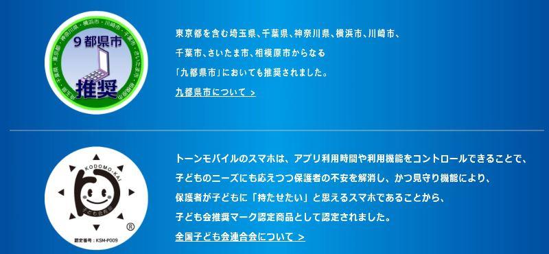 トーンモバイルの見守りスマホは東京都や全国子ども会連合会に推奨実績がある