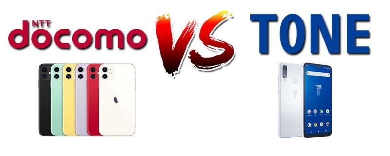 トーンモバイルのTONEe20とドコモのiPhone11の料金比較