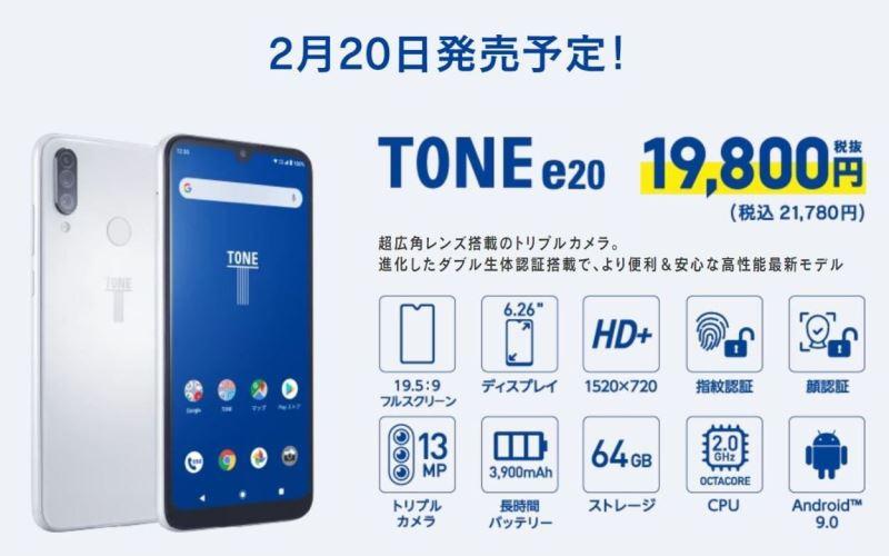 2020年2月20日発売のTONE e20のスペック&価格_800_500