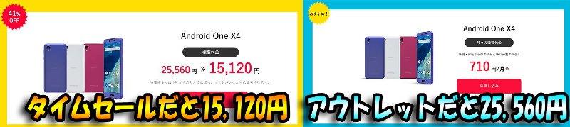 アウトレットページとタイムセールページでの端末価格の違いを比較