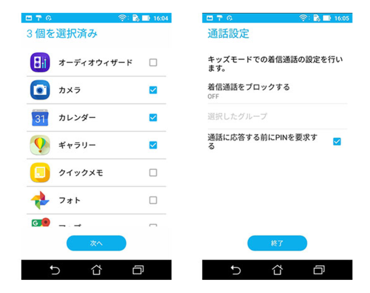 キッズモード時に利用可能なアプリを事前に保護者側で選択する画面