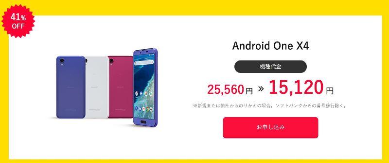 2020年3月のタイムセールでは生産終了となった「Android One X4」が対象機種で15120円まで値下げ
