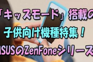 「キッズモード」が搭載されている子供向け機種特集!ASUSのZenFoneシリーズ