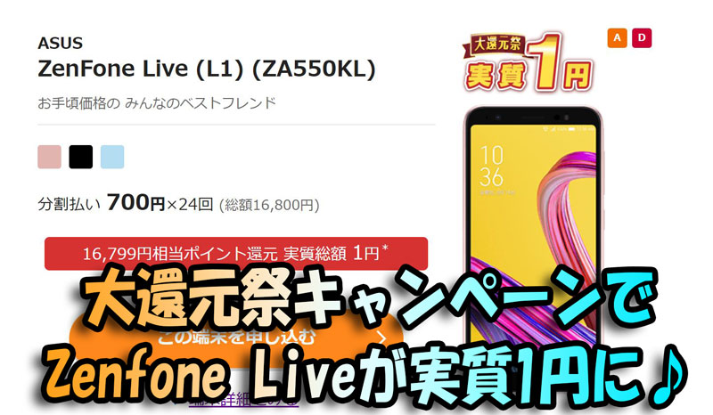 キッズモード搭載のZenfone-Liveが実質1円に