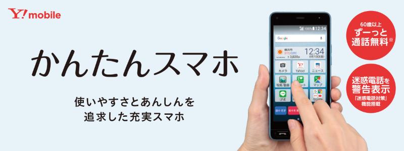 ワイモバイルのかんたんスマホは京セラ製で2018年発売の機種
