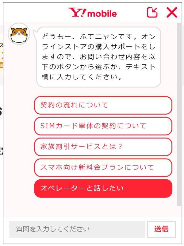 オンラインストア内の「チャットで質問」からオペレーターと直接チャットで質問する事も可能