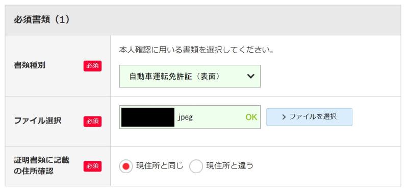オンラインストアでの本人確認書類のアップロード時の画面キャプチャ