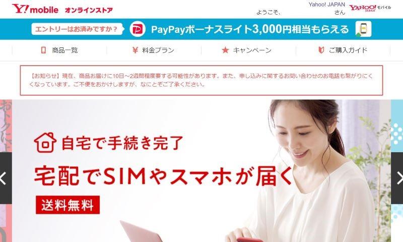 Yahooモバイルのオンラインストアのトップページ画像