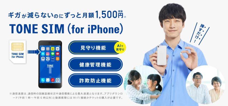 トーンモバイルのTONE SIM for iPhone