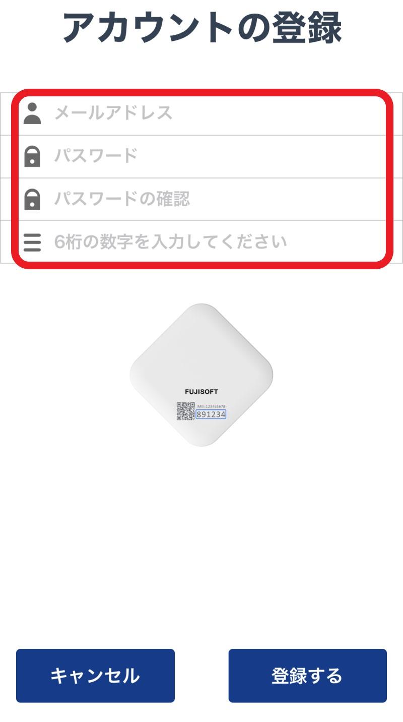 ❻_pocket gpsアプリのアカウント登録画面