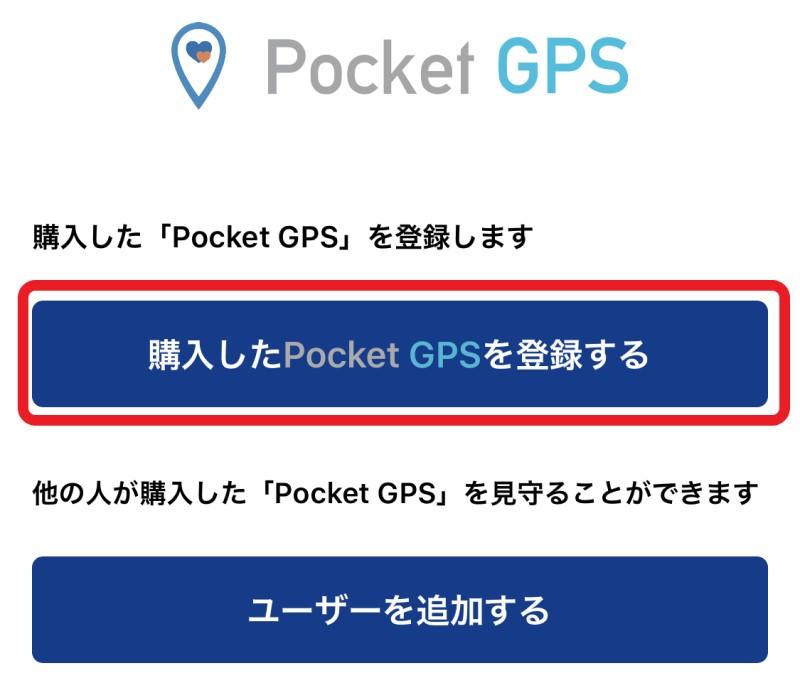 ⓫_ソラノメをアプリ「pocket gps」に紐づける