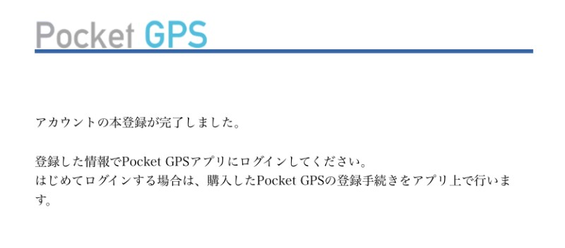 ❾_pocket gpsのアカウント本登録完了画面