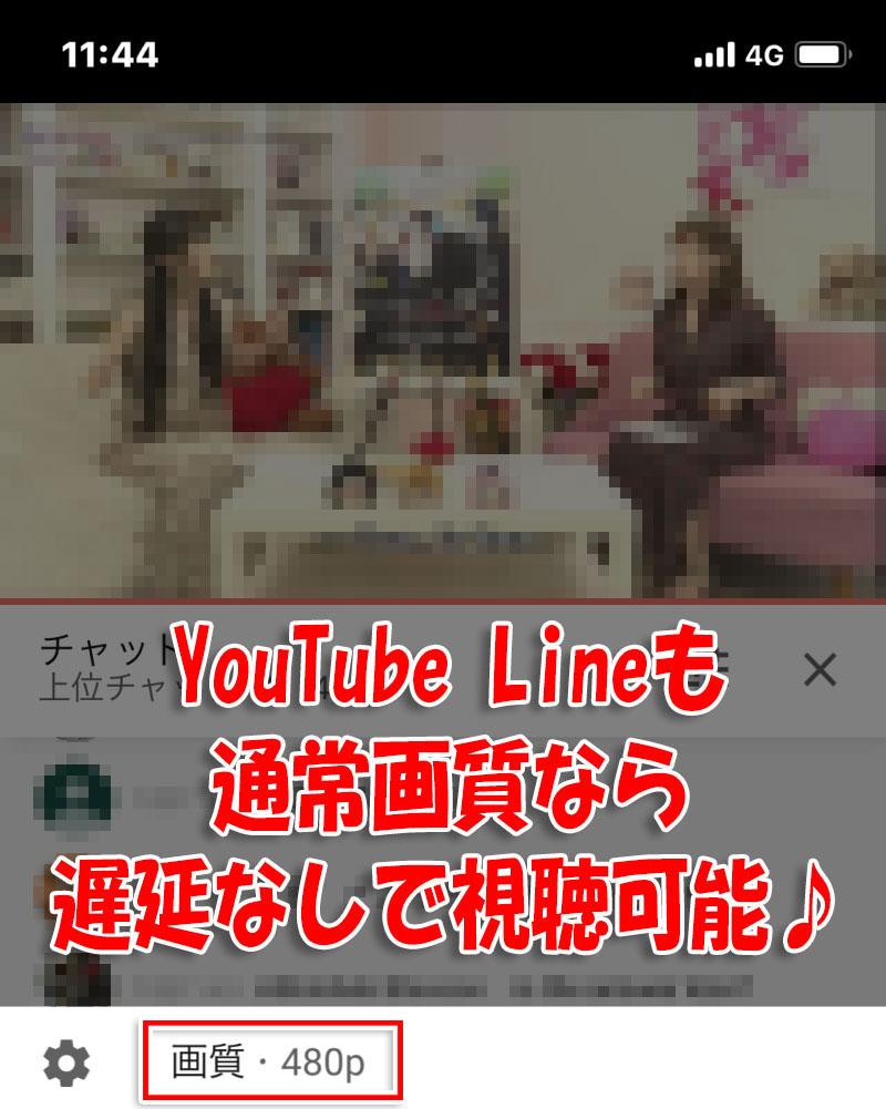 通信制限時でもYouTube-Liveも標準画質360pまでは遅延なしで視聴可能だった_2