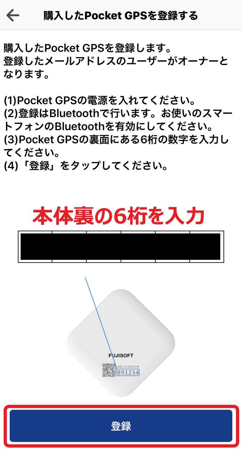 ⓬_ソラノメをアプリ「pocket gps」に紐づける設定画面