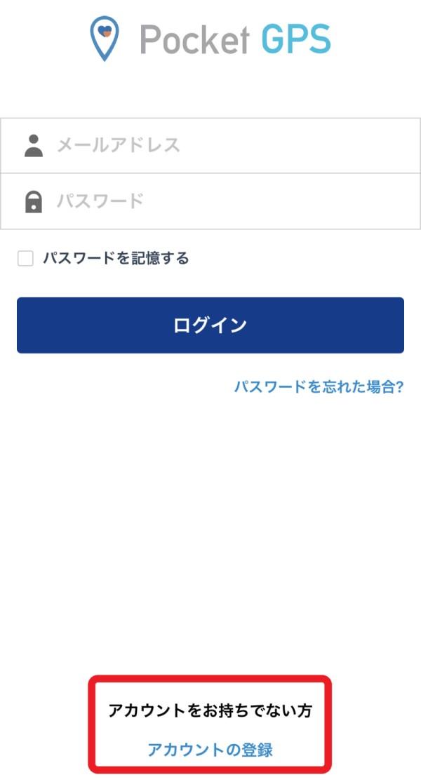 ❺_アプリ「pocket gps」のログイン画面