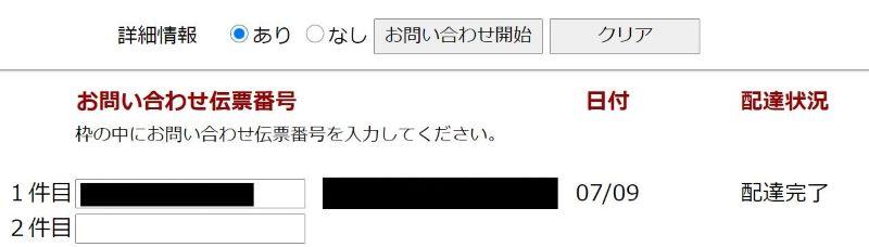 発送後はクロネコヤマトの追跡ページに「お問い合わせ伝票番号」を入力すると現在の配送状況が確認可能